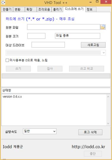VHD Tool 06.PNG